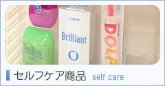 セルフケア商品
