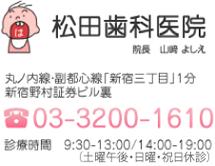 松田歯科医院インフォメーション